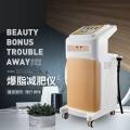 韻美KLSL-B脂肪塑形美容院隔空爆脂減肥儀器材