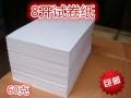 哈爾濱一體機紙 試卷紙 名片紙 油墨版紙批發銷售