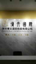 深圳市十大正規博文國際拍賣公司靠不靠譜?