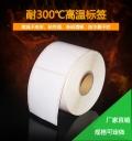 耐高溫鋼鐵標簽 紙質耐高溫標簽 可手寫耐300度高