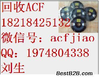 深圳求购ACF 广州回收ACF