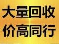 东莞电子厂产品处理回收