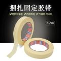 廠家直供tesa4298象白色銅鋁卷材尾端固定膠帶
