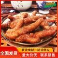 豉汁蒸鳳爪調味炸鳳爪 粵菜師傅后廚大雞爪 商用食材