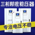 工廠電壓不穩380V穩壓器SBW-S-200KVA