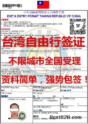 梅州哪家能最快的办理台湾自由行签证