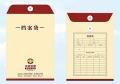 檔案袋印刷 檔案袋印刷廠 南京檔案袋印刷 南京檔案