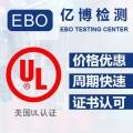 UL認證和ETL認證為什么很重要?