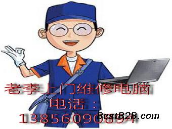 岳西新村电脑上门维修重做系统装系统电话