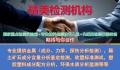 云南省矿石成分分析找精美检测 国家资质 安全放心