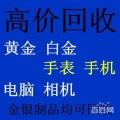 濮陽市范縣新區有上門回收黃金手鐲的 范縣回收千足金