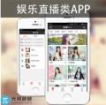 直播app開發費用手機直播平臺供應商
