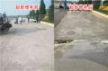 冬天水泥路面凍壞起砂、路面耐磨度能恢復