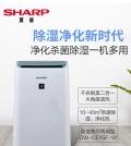 日本夏普除濕機凈化一體機干衣脫臭連續排水凈化除菌
