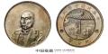 哈爾濱古錢幣鑒定評估中心