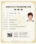 在深圳報考企業負責人證什么時候考試要多久可以拿到證