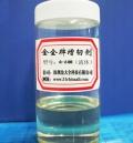 深圳金全牌 PE液體專用透明增韌劑
