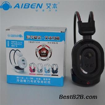 艾本耳机图_四六级考试调频听力耳机_调频听力耳机