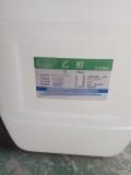 醫藥級乙醇20kg有批件