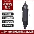 台湾流水线专用气动螺丝刀风批S-6109