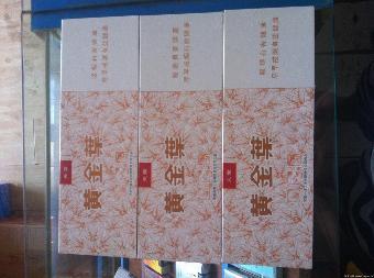 回收黄金叶天叶香烟北京黄金叶香烟回收小天叶