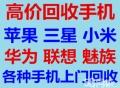 常熟专业二手手机意彩app回收张家港iPhoneX华为意彩app回收