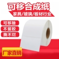 可移不干胶标签 可移胶条码纸 可移除标签纸批发