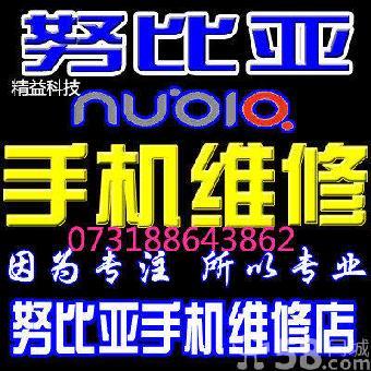 努比亚NX511j换显示屏多少钱