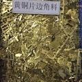 橫瀝工廠黃銅邊角料回收