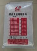 九江灌漿料施工技術支持