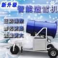 山東金耀大型滑雪場人工造雪機設備