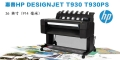 惠普 T930 数码蓝图机 标配硬盘 彩色绘图仪