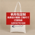 上海帆布包定制圖案字母加急發貨