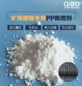厂家供货聚丙阻燃剂环保pp阻燃母粒
