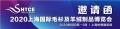 2020上海國際毛衫及羊絨制品展覽會