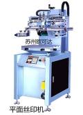 高精密斜臂式平面網版絲印機蘇州歐可達印刷設備斜臂絲