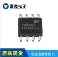電子元器件PN8307H 18W PD快充電源芯片