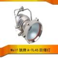 英國WOLF狼牌防爆燈H-251A4V充電式防爆燈