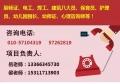 電工、焊工、普工等培訓 怎么報名高壓電工考證