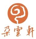 上海朵云軒拍賣有限公司秋拍征集