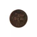大清铜币哪里有好的交流交易平台