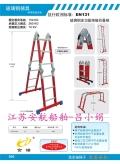 多功能絕緣折疊梯 金錨玻璃鋼梯FO51-403