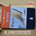 接觸式IC卡4442芯片卡酒店賓館直供廠家定制 免