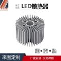 珠三角鋁壓鑄散熱片供應商 智高定做鋁合金燈飾散熱器