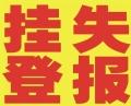 潁州晚報廣告部電話多少