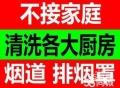 上海黄浦区广场排烟设备清洗公司