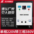 市電220V變380V升壓器(攪拌機使用)