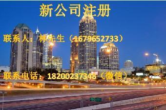 成邑温江区新企业报户口邑拥有哪些流动程-拥有没拥有拥有代