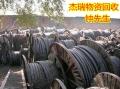 黄山电缆回收(按重量计算价格)废铜回收;今日报价