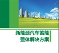 四川充电桩生产 安装 维保